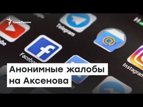 Анонимные жалобы на Аксенова   Доброе утро, Крым