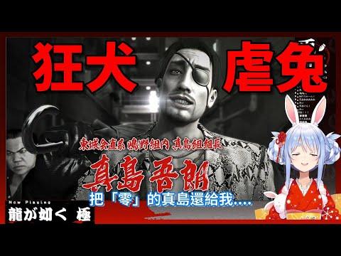 【兔田佩克拉】被真島吾朗續作的反差嚇到崩潰大叫