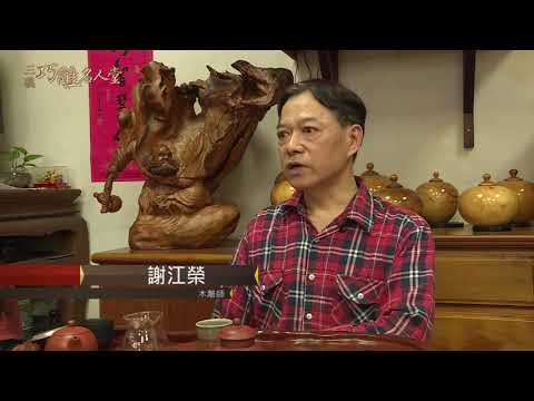 三義巧雕名人堂-木雕師 謝江榮