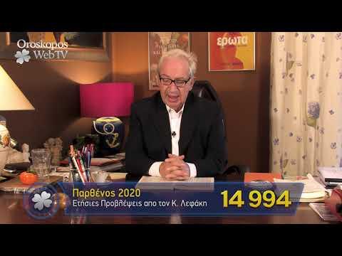 Παρθένος 2020 Ετήσιες Προβλέψεις Κώστα Λεφάκη σε βίντεο