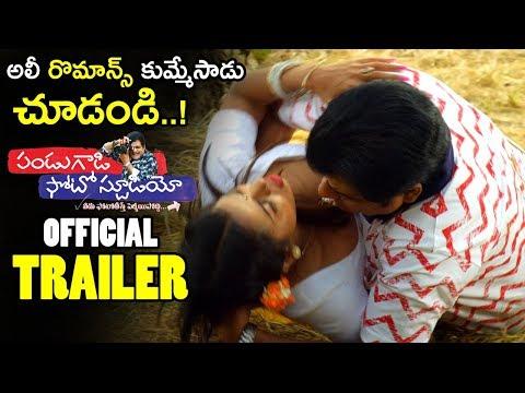 Ali Pandugadi Photo Studio Movie Official Trailer    Ali    Latest Telugu Trailers    Movie Blends