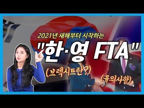 2021년 새해부터 발효되는 한·영 FTA!!