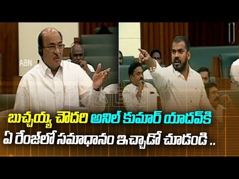Gorantala Buchaiah Chowdary Strong Counter To Minister Anil Kumar Yadav |AP Assembly Budget Session