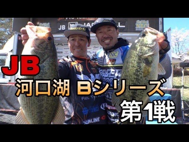 JB 河口湖-B シリーズ 第1戦   ジャッカルCUP