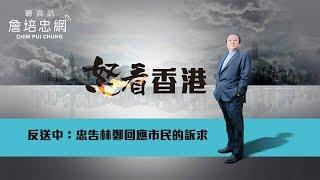 【怒看香港】 20190806 - 反送中:忠告林鄭回應市民的訴求