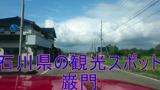 石川県観光スポットの巌門がんもんに行こうぜ課金したら船にも乗れますよ