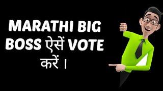 how to vote marathi big boss contenstant ||season 2||