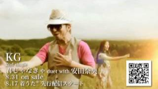 KG 「君じゃなきゃ duet with 安田奈央」Short Ver.