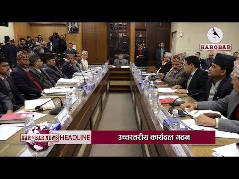 KAROBAR NEWS 2018 12 10 प्रधानमन्त्री ओलीसँग मुख्यमन्त्रीहरु आक्रमक, कारण के ? (भिडियो सहित)