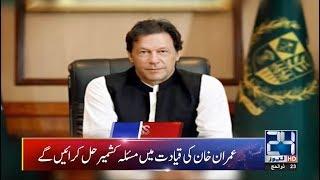 News Headlines | 12:00pm | 25 Aug 2019 | 24 News HD
