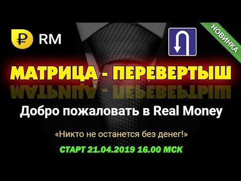 Real Money ПРЕДСТАРТ Новый матричный проект ПЕРЕВЕРТЫШ! Заработок в интернете на пассиве!