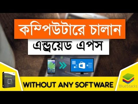 Run Android Apps in Your PC Without any Software or Bluestacks   Bangla Tutorial 🔥NEW🔥