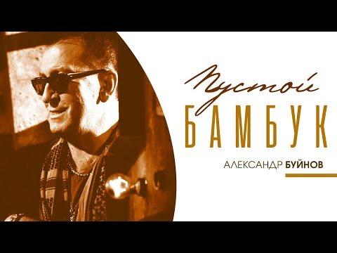 "Александр Буйнов – ""Пустой бамбук"""