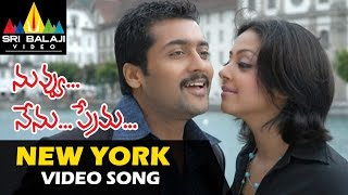 Nuvvu Nenu Prema Songs | New York Nagaram Video Song | Suriya, Jyothika | Sri Balaji Video