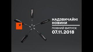 Чрезвычайные новости (ICTV) - 07.11.2018
