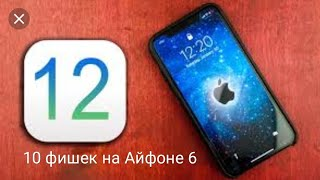 iOS 12 вышла - смотрим  10 фишек на Айфон 6!
