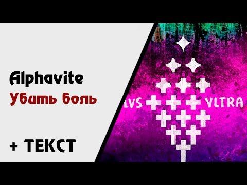 Alphavite — Убить боль (+ текст, lyrics) [Ultra Plus]