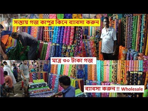 সস্তায় গজ কাপুর কিনে ব্যাবসা করুন !! ৩০ টাকা গজ !! Gauge Fabric Bazar !! Tangail !!