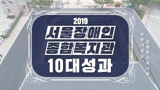 2019년 10대 성과+행복 성과2 [서울장애인종합복지관]