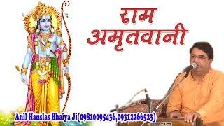 Ram Amritwani  राम अमृतवाणी    Shri Anil Hanslas Bhaiya Ji