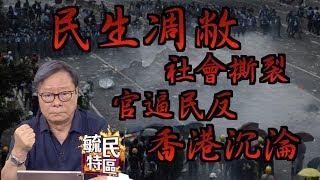 毓民特區:政府施政無能 官逼民反堪憂