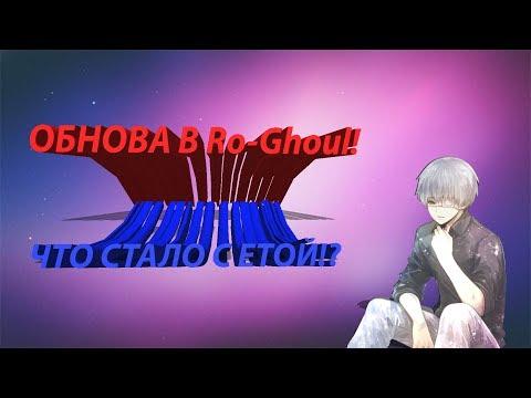 Roblox Ro Ghoul Обзор на обновление XMAS! OMG Что с Eto!!!