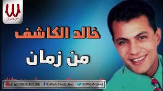 Khaled ElKashef - Mn Zaman / خالد الكاشف - من زمان تحميل MP3