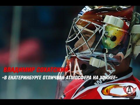 "Владимир СОХАТСКИЙ - о матче с ""Металлургом"""