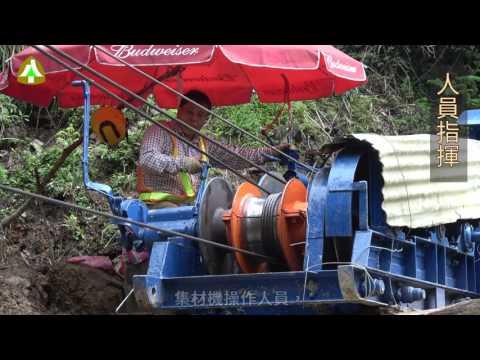 臺灣人工林收穫作業實務示範影片(6/8)—上坡集材流程