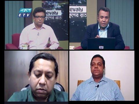 Ekusher Raat || একুশের রাত || করোনার টিকা অনুমোদনে স্বস্তি || 16 June 2021 || ETV Talk Show