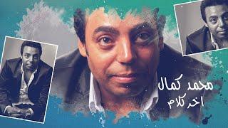 محمد كمال - آخر كلامك Mohamed Kamal - Akher Kalamak تحميل MP3