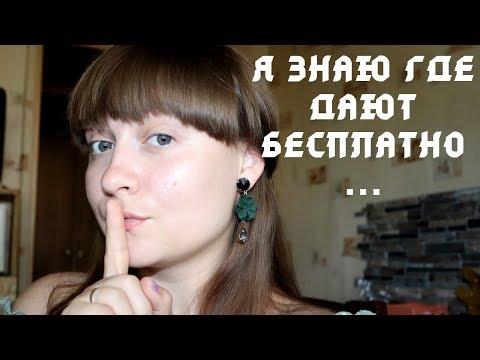 ХАЛЯВА! Украинцы БЕСПЛАТНО получают товары на пробу