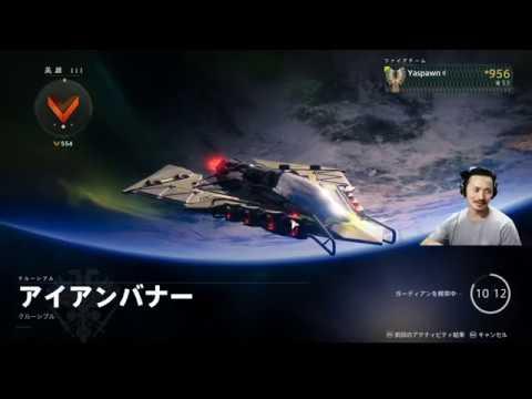 【Destiny 2(PC)】アイアンバナー実質最終日がんばる