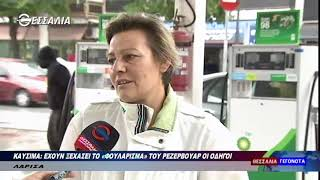 Καυσιμα_έχουν ξεχάσει το φουλάρισμα του ρεζερβουάρ οι οδηγοί 21 10 2021
