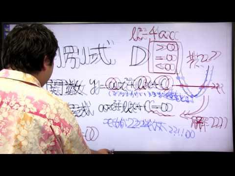 酒井のどすこい!センター数学IA #032 第3講 第6問