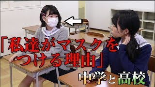 【あるある】【中学と高校の違い】現役女子高校生が考えてみた。