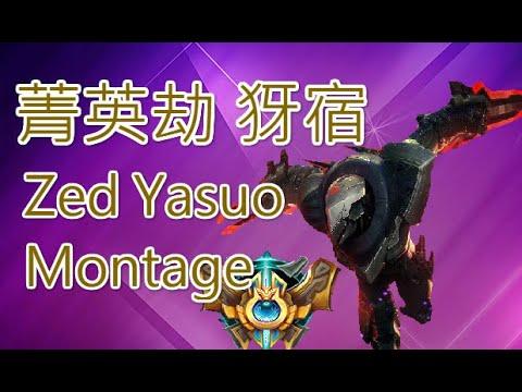 UDD台服菁英玩家 Zed Yasuo Montage Play