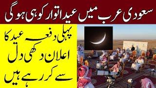 Eid al-Fitr in Saudi Arabia will be on Sunday 24 May 2020