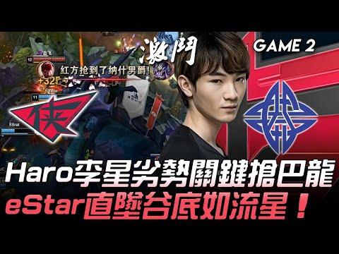 LPL夏季賽 RW vs ES Haro李星逆風搶巴龍 Estar流星型隊伍 無限下墜 game2