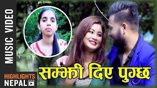 Yathartha ft. Sarita Adhakari | New Nepali Adhunik  2018/2075 | Nisma Jimee, Bhuwan Giri