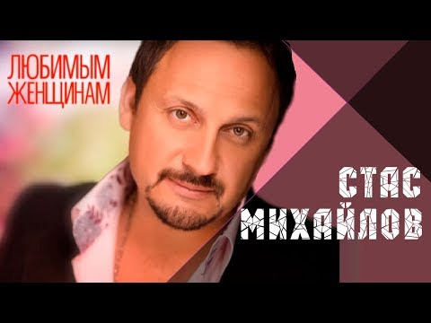 СТАС МИХАЙЛОВ - ВСЕ ДЛЯ ТЕБЯ / Stas Mikhaylov - All for you
