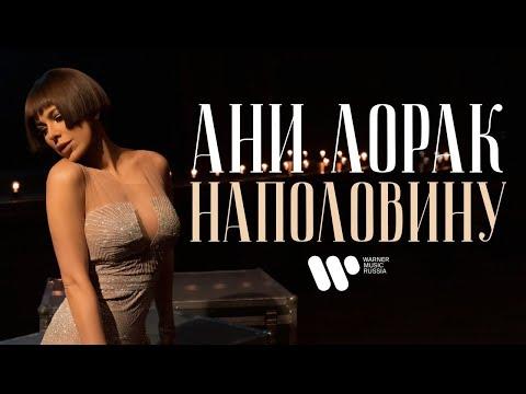Ани Лорак - Наполовину