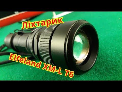 Elfeland XM-L T6 2000LM/Ліхтарик з Banggood/Акумулятор,батарея 18650/3800Mah/Test