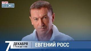 Евгений Росс в «Звёздном завтраке» на Радио Шансон
