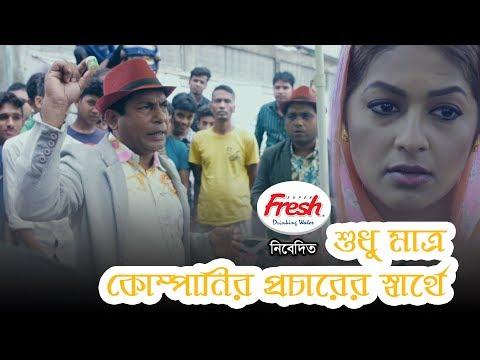 Sudhu Matro Company Er Procharer Sarthe I Mosharraf Karim I Monalisa I Comedy Eid Drama 2018 I