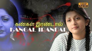 Kangal irandal tamil horror movie   கண்கள்  இரண்டல்   Meera jasmine    tamil movie 2015