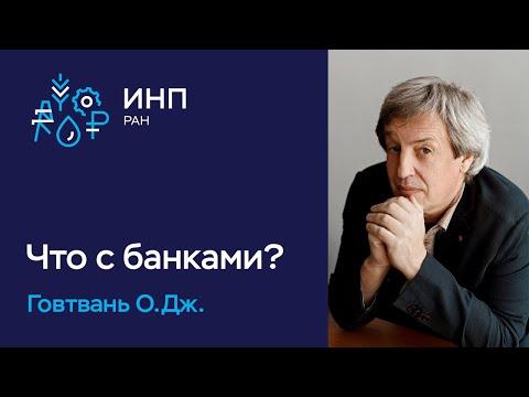 Состояние банковской системы России - риски и перспективы в 2020 году // Говтвань