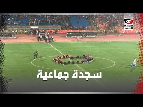 سجدة جماعية يعقبها فرحة جنونية من لاعبي منتخب مصر عقب الفوز على غانا