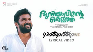 Pattupettikara Song| Duniyavinte Orattath| Sreenath Bhasi,Sudhi Koppa| Indulekha Warrier| Tom Emmaty