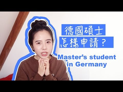 德國碩士怎樣申請?//來德國讀書一定要懂德語嗎?|How to apply for a Master's programme in Germany.Cloris (English subtitles)